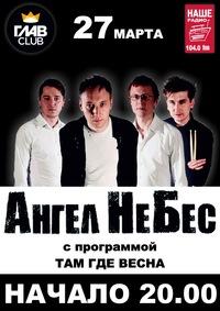 Ангел НеБес в ГлавClub (СПб) 27.03.15