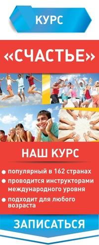 Курс HAPPINESS 21-26 июля
