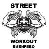 СВАО, Бибирево, Street Workout.