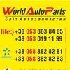 World Auto-Parts
