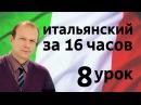Полиглот итальянский за 16 часов. Урок 8 с нуля. Уроки итальянского языка с Петров ...