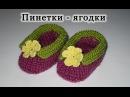 Пинетки вязание на спицах. Пинетки - ягодки. Knitting booties.