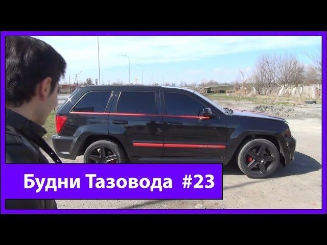Будни Тазовода 23 Первое поражение и могучий SRT8 © Жорик Ревазов 2014