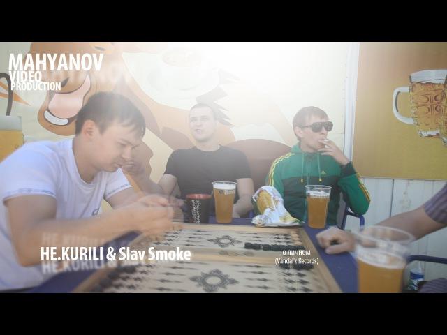 НЕ.KURILI Slav Smoke - о личном