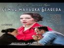 Семья маньяка Беляева 3 серия(мелодрама,сериал),Россия 2015