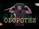 ТОП СИКРЕТ - ОБОРОТНИ