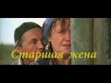 Старшая жена ( полный фильм ) 2008