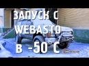 Запуск с Webasto в 50ºC и регистрация на ралли Полюс Холода 2015