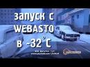 Запуск с WEBASTO в 32°С Nissan Safari TD42