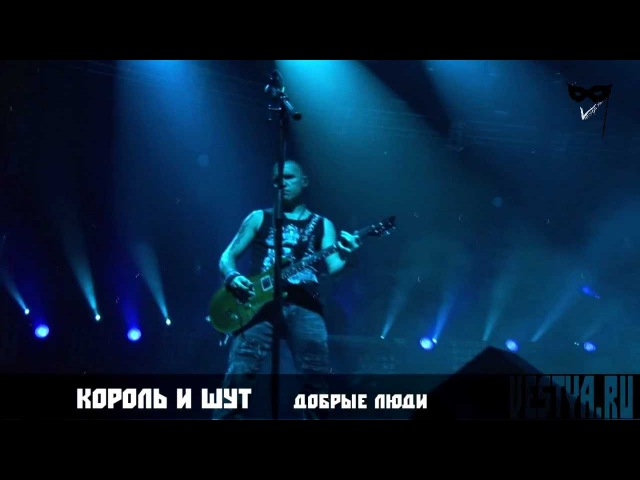 Король и Шут - Добрые люди (28.04.12, Лужники)