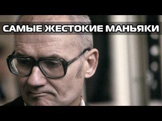 5 САМЫХ ЖЕСТОКИХ СЕРИЙНЫХ УБИЙЦ, МАНЬЯКОВ РОССИИ И УКРАИНЫ + РЕАБИЛИТАЦИЯ ЧИКАТИЛО