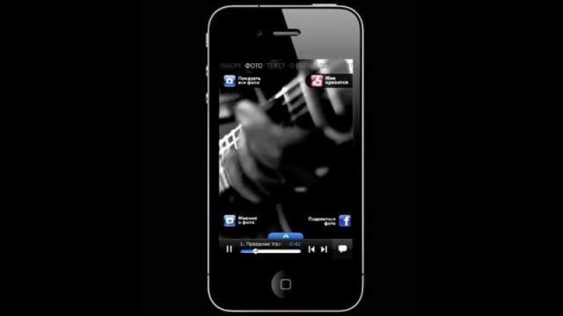 3plet Album (App) - БГ - Соль