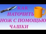 Как наточить нож с помощью чашки