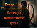 Принц Персии: Схватка с судьбой #11 (Легенда песчаного духа) Прохождение на русском.