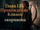 Принц Персии: Схватка с судьбой #12 (Клинок скорпиона) Прохождение на русском.