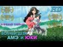 Волчьи дети Амэ и Юки (2012) - Дублированный Трейлер HD