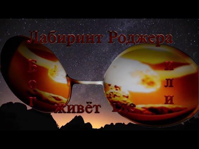 Лабиринт Роджера или где живет Бог фильм Сергея Грека