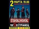 Чужестранец в Ульяновске! (концерт гр. Пикник, 2015)