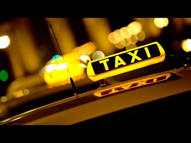 Таксист-певец.