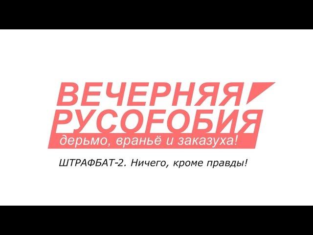 Вечерняя русофобия Штрафбат 2