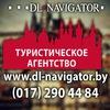Туроператор «ДЛ-Навигатор» Минск