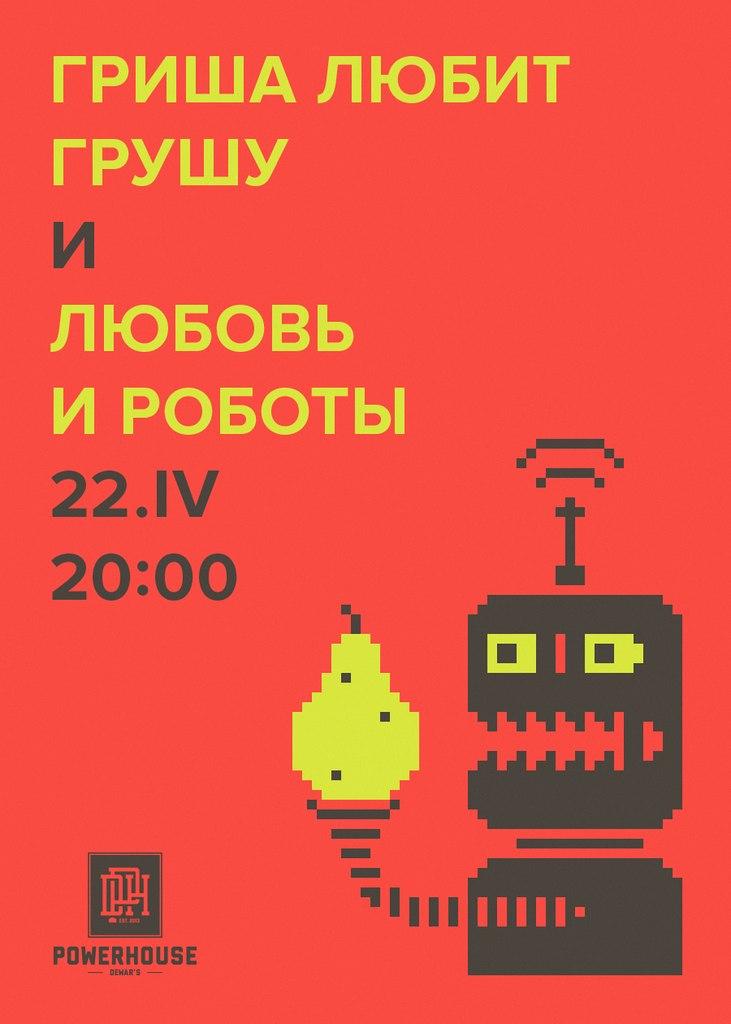 22 апреля | Гриша Любит Грушу и группа Любовь и Роботы | Powerhouse