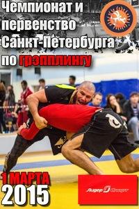 ЧЕМПИОНАТ Санкт-Петербурга и турнир НОВИЧОК