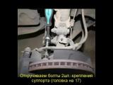 KIA Spectra (КИА Спектра) замена передних тормозных колодок