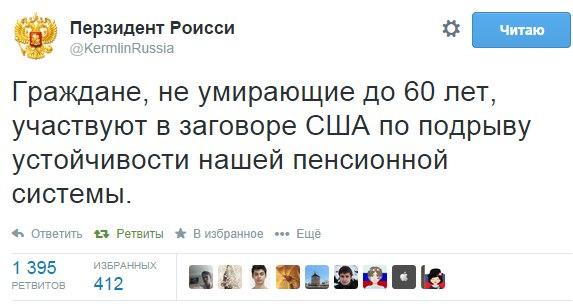 """""""Рано или поздно """"ленинопад"""" состоится и в России. У меня в этом нет сомнений!"""" - Геращенко - Цензор.НЕТ 3500"""