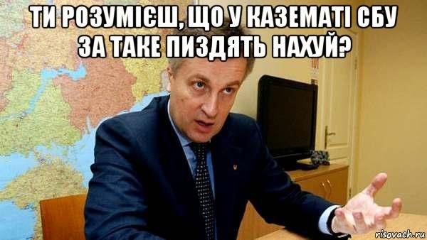 Офицер СБУ Иванченко, который несанкционированно отправился в РФ, не может объяснить свои действия, - Грицак - Цензор.НЕТ 8925