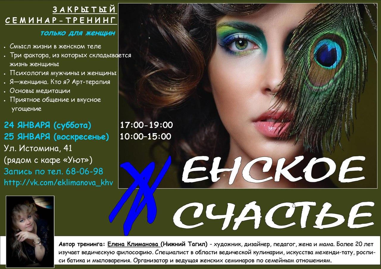 Афиша Хабаровск ЖЕНСКОЕ СЧАСТЬЕ/24-25 января Хабаровск