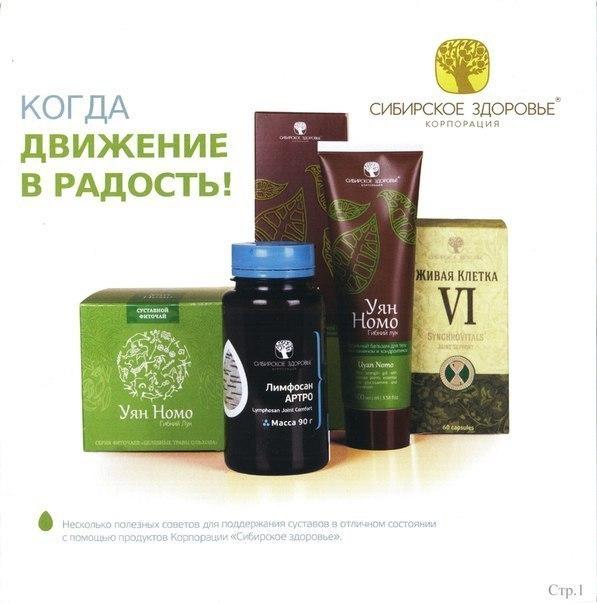 Купить косметику сибирское здоровье в интернет магазине бронзер эйвон