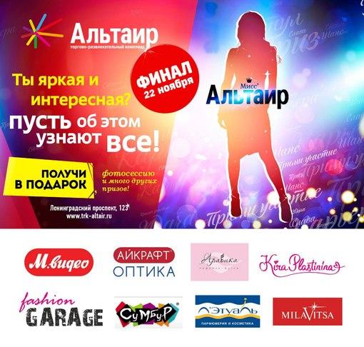 Мисс Альтаир 2014 - Отк..