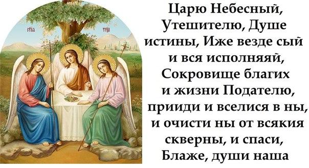 Молитвы святому духу слушать