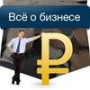 Бизнес. Челябинск.