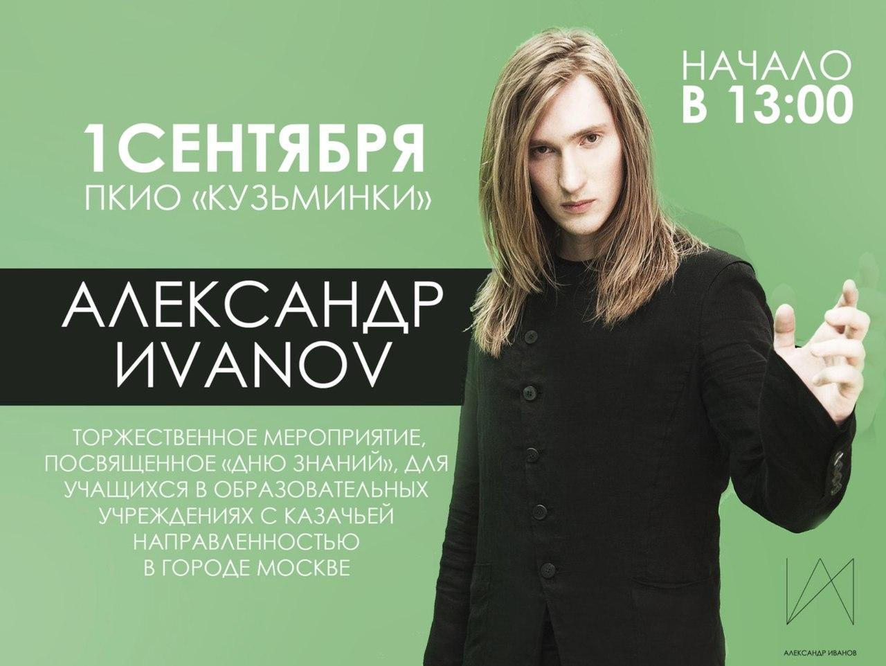 Александр Иванов, Москва - фото №9