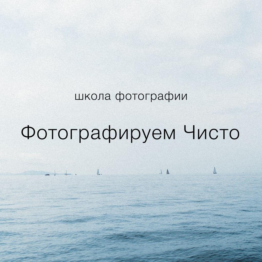 """Афиша Хабаровск Школа Фотографии """"Фотографируем Чисто"""" Январь."""