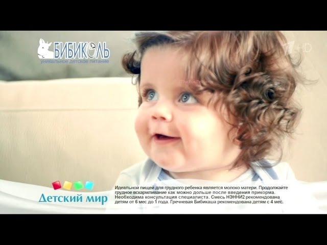 Реклама Бибиколь - Коза