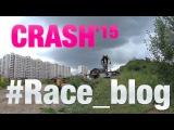 Crahs riders russia 2015 (Падения на велосипедах 2015)