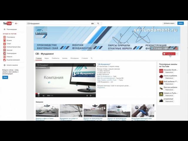Как подписаться на канал СВ-Фундамент Всегда готовы к вашим звонкам 7 (495) 150-00-91 7 (812) 426-13-18 8 (800) 500-64-45 sv-fundament.ru - Сайт vk.com/svfundament - Группа ВК twitter.com/SV_Fundament - Twiter