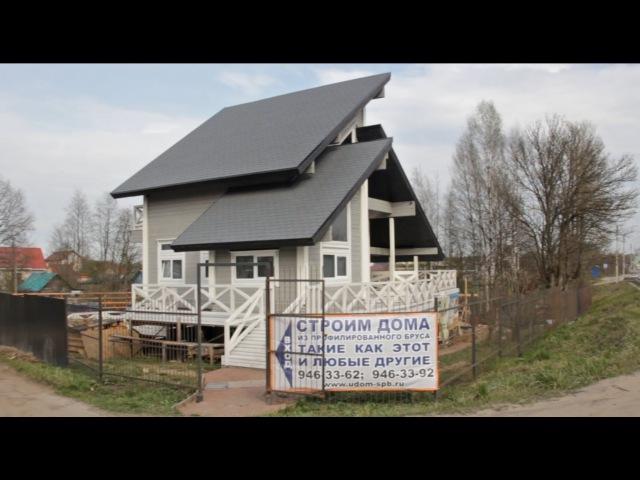 Видеотзыв партнера СК Удачный дом (профилированный брус) Всегда готовы к вашим звонкам 7 (495) 150-00-91 7 (812) 426-13-18 8 (800) 500-64-45 sv-fundament.ru - Сайт vk.com/svfundament - Группа ВК twitter.com/SV_Fundament