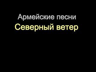 Армейские песни - Северный ветер ( Danger fl studio rmx )
