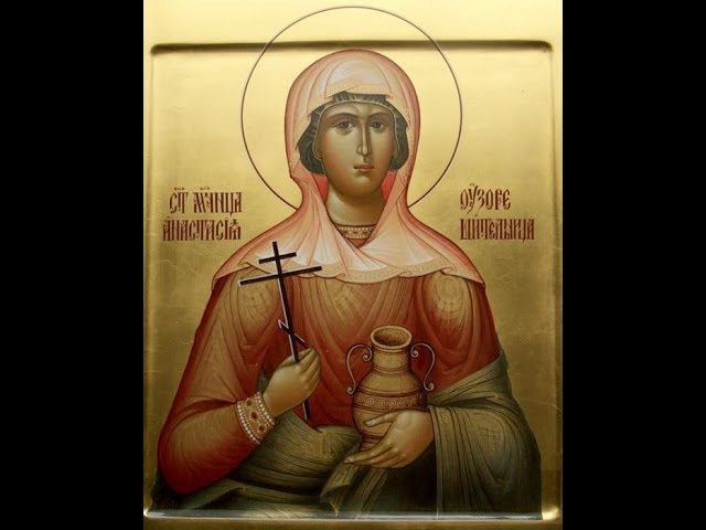 Акафист святой великомученице Анастасии Узорешительнице - Ансамбль церковных певчих Сретение