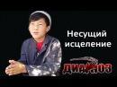 `ДИАГНОЗ Емші бала - Ербосын Серікбаев [2015]