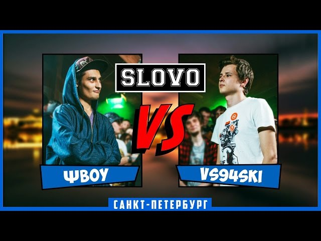 SLOVO | Saint-Petersburg – ΨBOY vs VS94SKI [СПЕЦВЫЗОВ, II сезон]