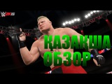 WWE 2K15 - Қазақша Обзор