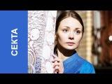 Секта Фильм Russkaya melodrama смотреть онлайн кино мелодрама russkie seriali Sekta