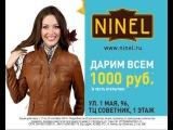Открытие 22-го розничного магазина NINEL в г. Воткинск.