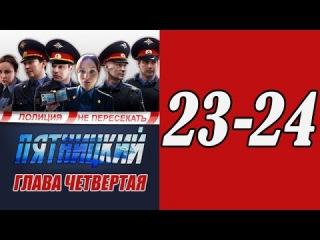 Пятницкий. Глава четвертая. 23 24 серия. Сериал фильм детектив смотреть онлайн.
