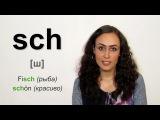 Урок 4: Произношение буквосочетаний  |  НЕМЕЦКИЙ ЯЗЫК ИЗ ГЕРМАНИИ